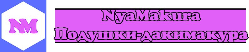 NyaMakura
